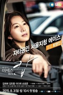 Mrs. Cop - Poster / Capa / Cartaz - Oficial 1