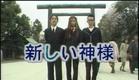 The New God 「新しい神様」 - Trailer 予告編