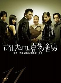 Ashita no Kita Yoshio - Poster / Capa / Cartaz - Oficial 1