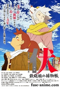 Fuse: Teppou Musume no Torimonochou - Poster / Capa / Cartaz - Oficial 4