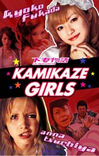 A História de Shimotsuma - Poster / Capa / Cartaz - Oficial 2