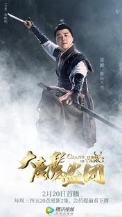 Grand Theft in Tang - Poster / Capa / Cartaz - Oficial 7