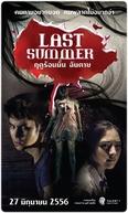 Último Verão (ฤดูร้อนนั้น ฉันตาย )
