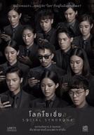 Social Syndrome (2018) (ตัวอย่าง โลกโซเชี่ย ล)