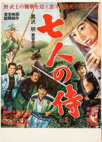 Os Sete Samurais - Poster / Capa / Cartaz - Oficial 19