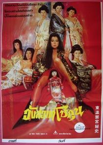 As Bonecas do Shogun  - Poster / Capa / Cartaz - Oficial 2