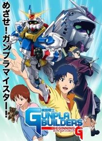 Mokei Senshi Gunpla Builders Beginning G - Poster / Capa / Cartaz - Oficial 1