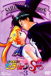Sailor Moon (4ª Temporada) - Poster / Capa / Cartaz - Oficial 3