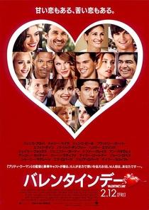 Idas e Vindas do Amor - Poster / Capa / Cartaz - Oficial 3