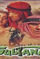Sultanat (Sultanat)