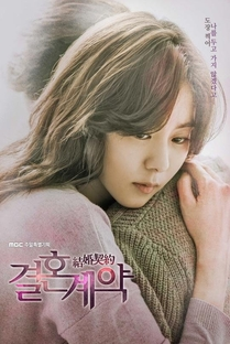 Marriage Contract - Poster / Capa / Cartaz - Oficial 2