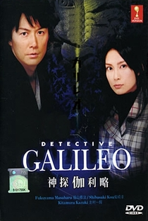 Galileo (1ª Temporada) - Poster / Capa / Cartaz - Oficial 3