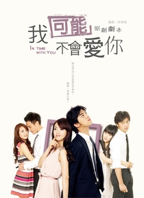 In Time With You - Poster / Capa / Cartaz - Oficial 1