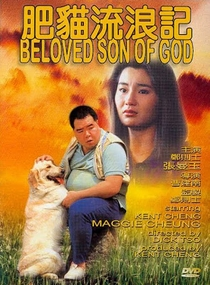 The Beloved Son of God - Poster / Capa / Cartaz - Oficial 2