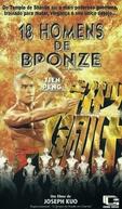 18 Homens de Bronze (Shao Lin si shi ba tung ren)