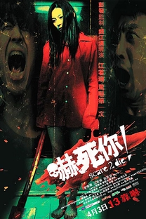 Medo Extremo - Poster / Capa / Cartaz - Oficial 1