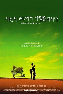Crying Out Love in the Center of the World - Poster / Capa / Cartaz - Oficial 1