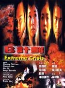 Extreme Crisis (B計劃)
