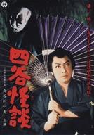 Yotsuya Kaidan (Yotsuya Kaidan)