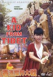 A Kid from Tibet - Poster / Capa / Cartaz - Oficial 2