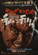 Yakuza's Law (Yakuza Keibatsushi: Rinchi)
