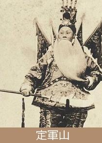 Dingjun Mountain - Poster / Capa / Cartaz - Oficial 1