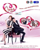 The Cupids Series: Kammathep Online (The Cupids บริษัทรักอุตลุด - กามเทพออนไลน์)
