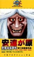 Adachi-ga Hara (Adachi-ga Hara)