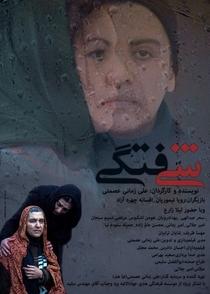 Hadji Sha - Poster / Capa / Cartaz - Oficial 1