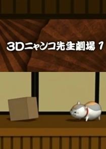 Zoku Natsume Yuujinchou: 3D Nyanko-sensei Gekijou - Poster / Capa / Cartaz - Oficial 1