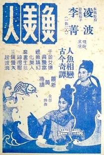 Yu Mei Ren - Poster / Capa / Cartaz - Oficial 1