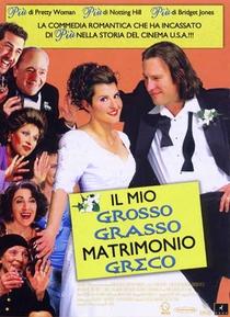Casamento Grego - Poster / Capa / Cartaz - Oficial 2