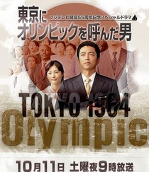 Tokyo ni Olympics o Yonda Otoko - Poster / Capa / Cartaz - Oficial 1