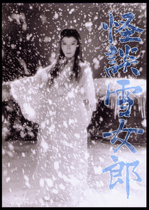 Ghost Story of the Snow Witch - Poster / Capa / Cartaz - Oficial 2