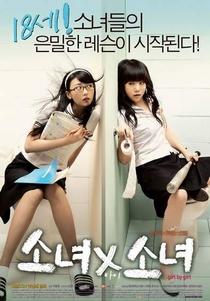 Girl by Girl - Poster / Capa / Cartaz - Oficial 1