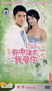 Fated to Love You - Poster / Capa / Cartaz - Oficial 6