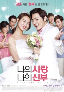 My Love, My Bride - Poster / Capa / Cartaz - Oficial 1