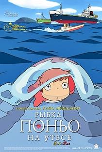 Ponyo: Uma Amizade que Veio do Mar - Poster / Capa / Cartaz - Oficial 44