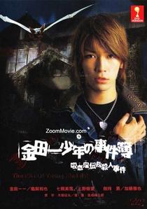 Kindaichi Shonen no Jikenbo - Kyuuketsuki Densetsu Satsujin Jiken SP - Poster / Capa / Cartaz - Oficial 1