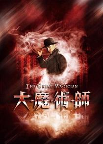 The Great Magician - Poster / Capa / Cartaz - Oficial 19