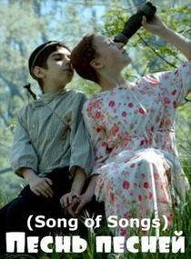 Song of Songs - Poster / Capa / Cartaz - Oficial 1