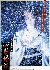 Chushingura Gaiden: Yotsuya Kaidan - Poster / Capa / Cartaz - Oficial 1