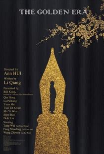 The Golden Era - Poster / Capa / Cartaz - Oficial 3