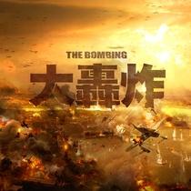 The Bombing - Poster / Capa / Cartaz - Oficial 2