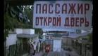 Gorod Zolotoj (ASSA, Jalta 1987) - Город Золотой (ACCA, Ялтa 1987)