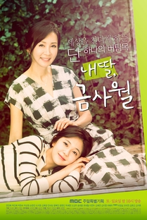 My Daughter, Geum Sa-Wol - Poster / Capa / Cartaz - Oficial 1