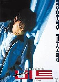Beat - Poster / Capa / Cartaz - Oficial 1
