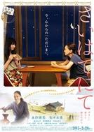 Saihate nite: Kakegae no Nai Basho (さいはてにて かけがえのない場所 / The Furthest End Awaits)