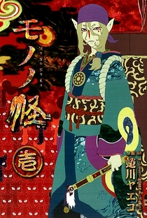Ayakashi: Japanese Classic Horror - Poster / Capa / Cartaz - Oficial 6