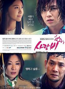 Love Rain - Poster / Capa / Cartaz - Oficial 9